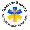 одесский центр специальной подготовкой