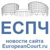 ЕСПЧ, Страсбургский Суд, Европейский Суд