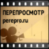 perepro.ru