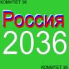 комитет-36