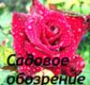 садовое обозрение