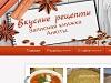 хорошие рецепты, записная книжка рецептов, вкусные рецепты