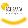 www.vseblaga.ru