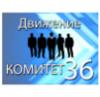 komitet36