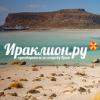 крит, путешествия, ираклион