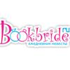 Ежедневник невесты, bookbride, предложение, свадьба, помолвка