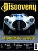 discovery_ru