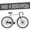 пиво и велосипеды