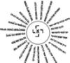 По-арамейски