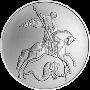 монета, монета Георгий победоносец, Георгий победоносец, серебряная монета, инвестиционная монета