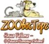zoovostorg_upic