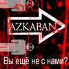 Еду В Азкабан