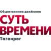 eot_taganrog