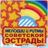 Мелодии и ритмы советской эстрады