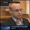 юрист и правозащитник потерпевших от мош, Руднев Андрей