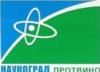 Протвино - город науки