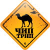 Чиптрип® Петербург