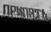 pripyat_stories