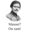Махно-хам