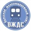 поезда, транспорт, станции