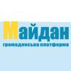 майдан, Громайдан, лидер, общество, блог