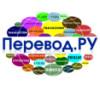 услуги перевода, агентство переводов, translation, Бюро переводы