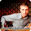 Павел Визгалин, Pavel Vizgalin, PavelVizgalin, PavelVizgalin.com