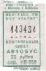 Сч. билет