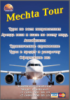 mechta_tour userpic