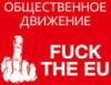 Фак ЕС