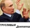 ТРУСЛИВЫЙ диктатор