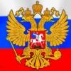 Россия, вперед!