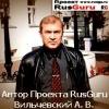 Вильчевский Александр Викторович