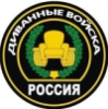 Диванные войска России