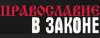 Православие в законе
