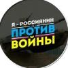 Против войны в Украине