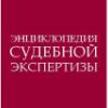 энциклопедия судебной экспертизы, статьи по судебной экспертизе