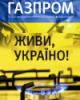 Zhivi_Ukraine