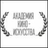 Нью-Йоркская Академия киноискусства, New York Film Academy, Академия киноискусства