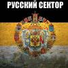 РУССКИЙ СЕКТОР