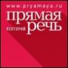 Дмитрий Быков, лекторий Прямая речь, лекции