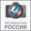 Фотопроект «Незабытая Россия»