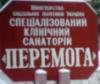 """Санаторий """"Перемога"""""""