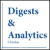 Дайджест, украина, аналитика, анализ, политика