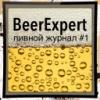 BeerExpert #1