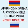 армянский забыл..