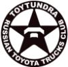 Тойота Тундра, тойтундра, toytundra, Toyota Tundra
