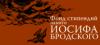 brodsky_fund userpic