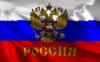 Патриот России