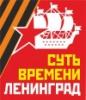 СВ-Ленинград